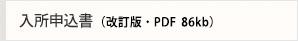 入所申込み書(PDF 111kb)